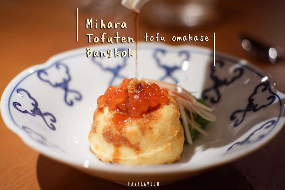 Mihara Tofuten Bangkok โอมากะเสะเต้าหู้ !! | FAVFlavour